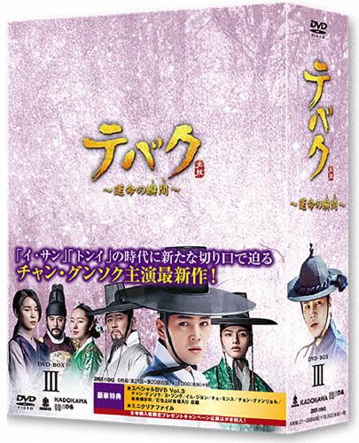 【送料無料】テバク ~運命の瞬間~ DVD-BOX III/チャン・グンソク[DVD]【返品種別A】