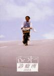 【送料無料】Dr.コトー診療所 2004 DVD-BOX/吉岡秀隆[DVD]【返品種別A】