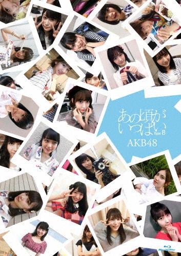 【送料無料】あの頃がいっぱい ~AKB48ミュージックビデオ集~ Type B【Blu-ray】/AKB48[Blu-ray]【返品種別A】