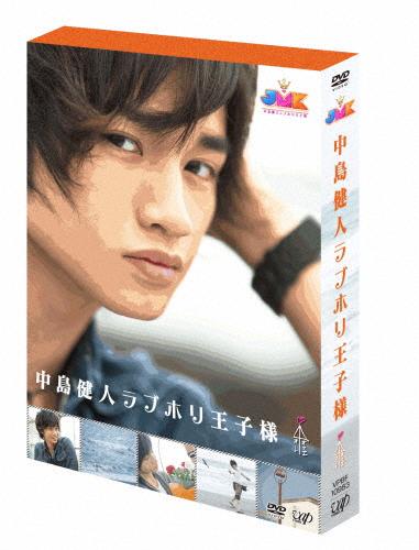 【送料無料】[枚数限定]JMK中島健人ラブホリ王子様 DVD BOX/中島健人[DVD]【返品種別A】