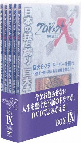 【送料無料】プロジェクトX 挑戦者たち DVD-BOX IX/ドキュメント[DVD]【返品種別A】