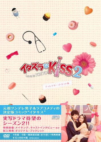 【送料無料】イタズラなKiss2~Love in TOKYO<ディレクターズ・カット版>DVD-BOX2/未来穂香[DVD]【返品種別A】