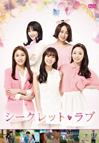 【送料無料】シークレット・ラブ DVD BOX/KARA[DVD]【返品種別A】