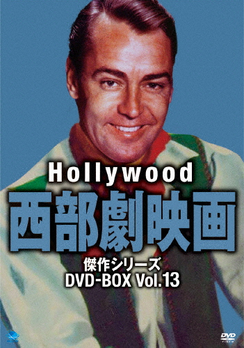 【送料無料】ハリウッド西部劇映画傑作シリーズ DVD-BOX Vol.13/ウィリアム・ホールデン[DVD]【返品種別A】