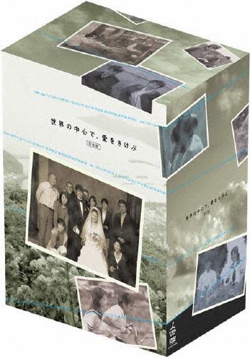 【送料無料】世界の中心で、愛をさけぶ<完全版> DVD-BOX/山田孝之[DVD]【返品種別A】