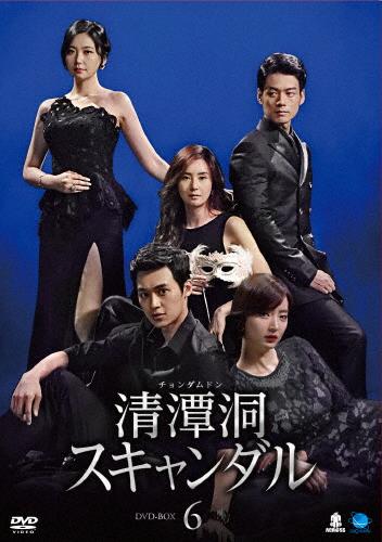 【送料無料】清潭洞〈チョンダムドン〉スキャンダル DVD-BOX6/チェ・ジョンユン[DVD]【返品種別A】
