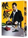【送料無料】侠飯~おとこめし~ Blu-ray BOX/生瀬勝久[Blu-ray]【返品種別A】