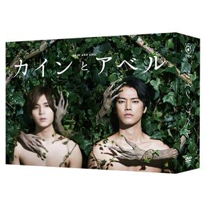 【送料無料】カインとアベル DVD-BOX/山田涼介[DVD]【返品種別A】