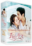 【送料無料】千回のキス DVD-BOX III/チ・ヒョヌ[DVD]【返品種別A】