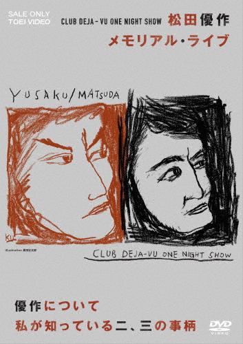 【送料無料】CLUB DEJA-VU ONE NIGHT SHOW 松田優作・メモリアル・ライブ+優作について私が知っている二、三の事柄/オムニバス[DVD]【返品種別A】