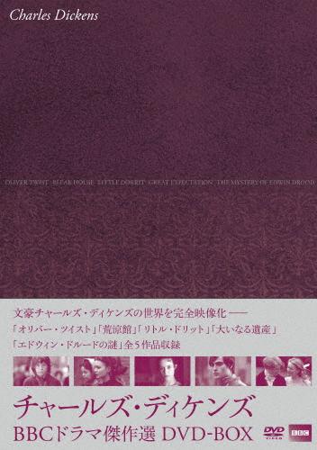 【送料無料】チャールズ・ディケンズ BBCドラマ傑作選 DVD-BOX/チャールズ・ディケンズ[DVD]【返品種別A】
