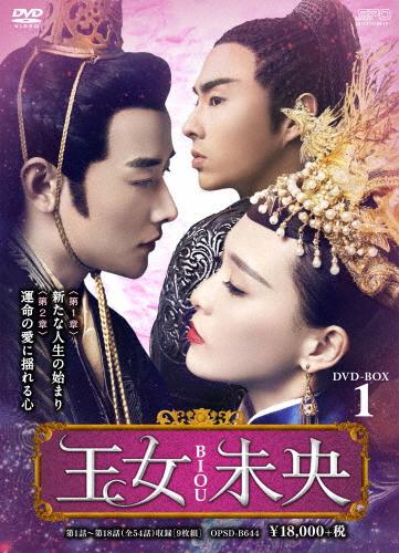 【送料無料】王女未央-BIOU- DVD-BOX1/ティファニー・タン[DVD]【返品種別A】