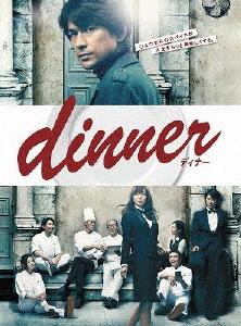 【送料無料】dinner DVD-BOX/江口洋介[DVD]【返品種別A】
