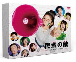 【送料無料】民衆の敵~世の中、おかしくないですか!?~ DVD-BOX/篠原涼子[DVD]【返品種別A】