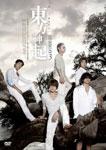 【送料無料】All About 東方神起 Season 3/東方神起[DVD]【返品種別A】