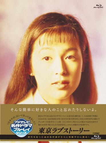 【送料無料】東京ラブストーリー Blu-ray BOX/鈴木保奈美[Blu-ray]【返品種別A】