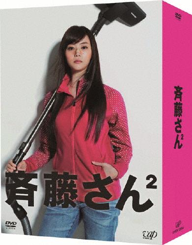 【送料無料】[枚数限定]斉藤さん2 DVD-BOX/観月ありさ[DVD]【返品種別A】