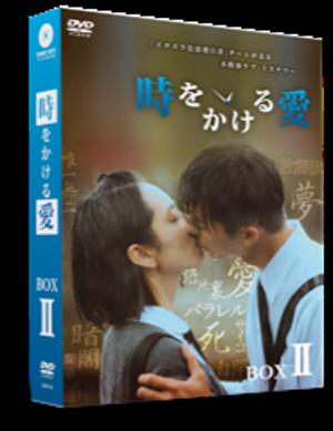 【送料無料】時をかける愛DVD-BOX2/アリス・クー[DVD]【返品種別A】