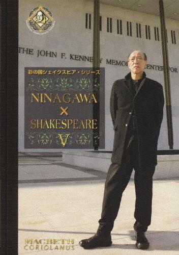 2018セール 【送料無料】NINAGAWA×SHAKESPEARE V DVD DVD BOX/蜷川幸雄[DVD] V【返品種別A】, 建築金物 SHOP:3f69ca6f --- toscanofood.it