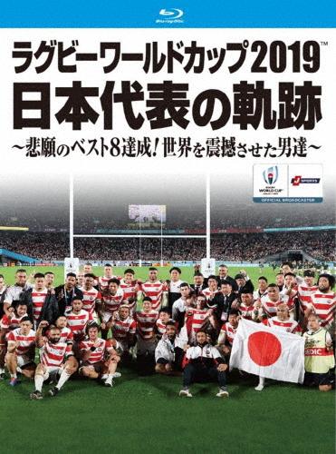 【送料無料】ラグビーワールドカップ2019 日本代表の軌跡~悲願のベスト8達成!世界を震撼させた男達~【Blu-ray BOX】/ラグビー[Blu-ray]【返品種別A】
