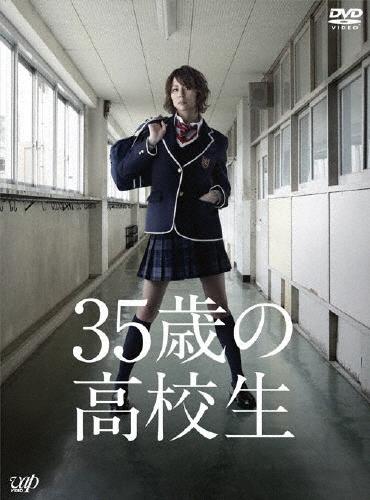 【送料無料】[枚数限定]35歳の高校生 DVD-BOX/米倉涼子[DVD]【返品種別A】