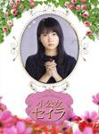 【送料無料】小公女セイラ DVD-BOX/志田未来[DVD]【返品種別A】