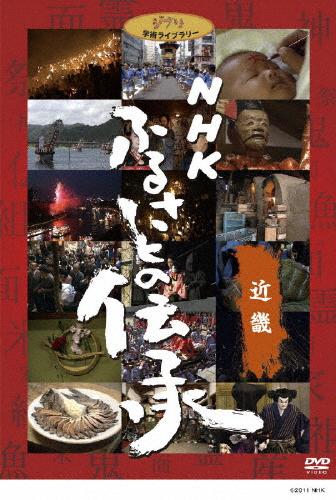 【送料無料】NHK ふるさとの伝承/近畿/ドキュメント[DVD]【返品種別A】