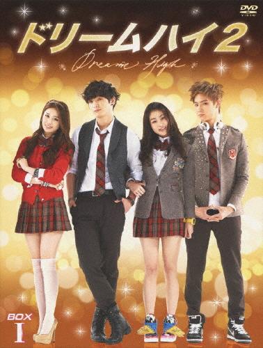 【送料無料】ドリームハイ2 DVD BOX I/チョン・ジヌン[DVD]【返品種別A】