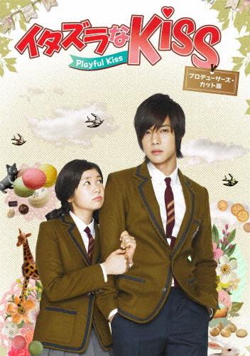 【送料無料】イタズラなKiss~Playful Kiss プロデューサーズ・カット版 ブルーレイBOX1/キム・ヒョンジュン[Blu-ray]【返品種別A】