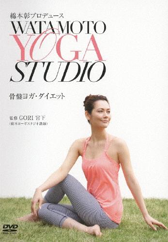 【送料無料】綿本彰プロデュース Watamoto YOGA Studio 骨盤ヨガ・ダイエット/綿本彰[DVD]【返品種別A】