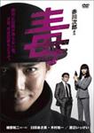 【送料無料】毒〈ポイズン〉DVD-BOX/綾部祐二[DVD]【返品種別A】
