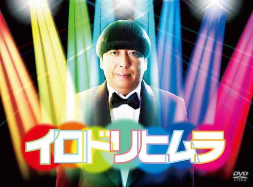【送料無料】イロドリヒムラ/日村勇紀[DVD]【返品種別A】