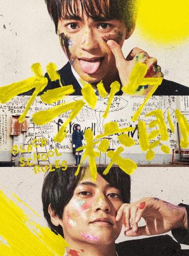 【送料無料】ブラック校則 Blu-ray 豪華版/佐藤勝利[Blu-ray]【返品種別A】