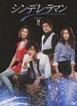 【送料無料】シンデレラマン BOX-II/クォン・サンウ[DVD]【返品種別A】