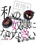 【送料無料】私の奴隷になりなさい ディレクターズ・カット ブルーレイ【特典DVD・CD付き3枚組】/壇蜜[Blu-ray]【返品種別A】