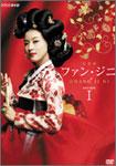 【送料無料】ファン・ジニ 完全版 DVD-BOX I/ハ・ジウォン[DVD]【返品種別A】