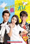 【送料無料】恋にオチて!俺×オレ〈台湾オリジナル放送版〉DVD-BOX 2/アーロン[DVD]【返品種別A】