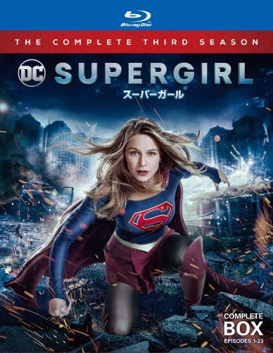 【送料無料】SUPERGIRL/スーパーガール〈サード・シーズン〉 ブルーレイ コンプリート・ボックス/メリッサ・ブノワ[Blu-ray]【返品種別A】