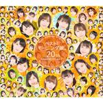 【送料無料】[枚数限定][限定盤]ベスト!モーニング娘。20th Anniversary(初回限定盤B)【4CD】/モーニング娘。'19[CD]【返品種別A】