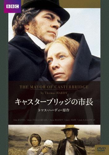 【送料無料】キャスターブリッジの市長/アラン・ベイツ[DVD]【返品種別A】