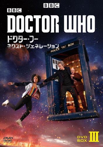 【送料無料】ドクター・フー ネクスト・ジェネレーション DVD-BOX3/ピーター・カパルディ[DVD]【返品種別A】