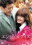 【送料無料】エンジェルアイズ DVD-BOX1/イ・サンユン[DVD]【返品種別A】