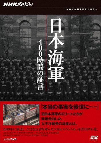 【送料無料】NHKスペシャル 日本海軍 400時間の証言 DVD-BOX/ドキュメント[DVD]【返品種別A】