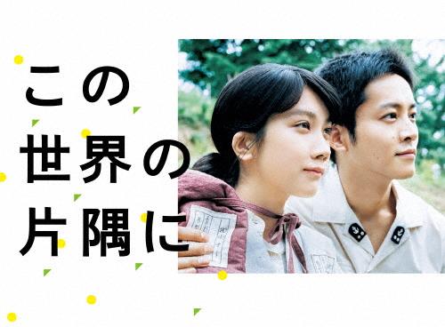 【送料無料】この世界の片隅に Blu-ray BOX/松本穂香,松坂桃李[Blu-ray]【返品種別A】
