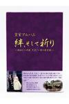 【送料無料】[期間限定][限定版]皇室アルバム 絆、そして祈り~昭和から平成 天皇ご一家の全記録~【Blu-ray】/ドキュメント[Blu-ray]【返品種別A】
