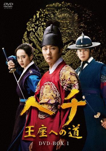 【送料無料】ヘチ 王座への道 DVD-BOX1/チョン・イル[DVD]【返品種別A】