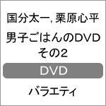 【送料無料】男子ごはんのDVD その2/国分太一,栗原心平[DVD]【返品種別A】