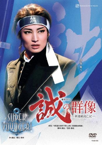 【送料無料】『誠の群像』『SUPER VOYAGER!』/宝塚歌劇団雪組[DVD]【返品種別A】