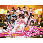 【送料無料】初森ベマーズ DVD BOX/乃木坂46[DVD]【返品種別A】