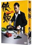 【送料無料】侠飯~おとこめし~ DVD BOX/生瀬勝久[DVD]【返品種別A】